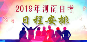 <strong>2019年河南自考日程安排</strong>