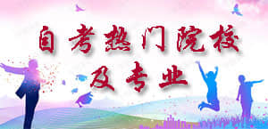 <strong><font color='#FF0000'>河南自考热门专业热门院校推荐</font></strong>