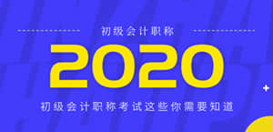 <strong><font color='#FF0000'>2020年河南省初级会计职称报名通知(附报</font></strong>